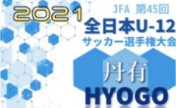 2021年度 JFA第45回全日本U-12サッカー選手権大会 兵庫大会 丹有予選 兼 丹有U-12 後期リーグ 後期第2節までの結果更新!リーグ表掲載 次戦も情報提供お待ちしています