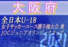 【延期】2021年度 第15回北海道カブスリーグU-15 兼 高円宮杯JFAU-15サッカーリーグ 9/12以降開催!