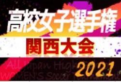 2021年度 第30回高校女子サッカー選手権 関西大会 11/3〜大阪府にて開催!組み合わせ情報募集中