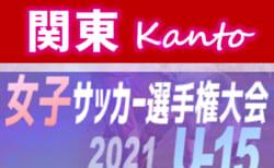 2021年度 JFA全日本女子U-15サッカー選手権 関東予選 東京・千葉代表決定!! 都県予選情報をまとめました!11/3~13開催予定!