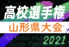 2021年度 第100回全国高校サッカー選手権大会 愛媛県大会 10/23結果速報!次回準々決勝10/30開催!