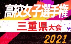 速報!2021年度 第30回 全日本高校女子サッカー選手権大会 三重県大会 1回戦結果更新中!準決勝は10/30