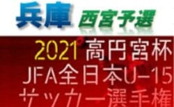 2021年度 第37回西宮市中学生U-15サッカー選手権大会(高円宮杯 西宮予選) 県大会出場は甲武中、関西学院中、浜脇中!