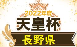 2022年度 第27回長野県サッカー選手権大会(天皇杯長野県予選) 2回戦1試合結果掲載 次回11/14