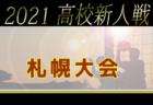 2021年度 大阪府秋季総合体育大会サッカーの部・中地区予選 全結果掲載!中央大会出場10校決定!
