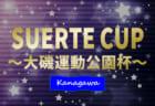 FCグローバル ジュニアユース 1次セレクション 10/4他開催!2022年度 福岡県