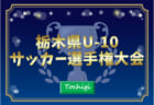 高円宮杯 JFA U-15サッカーリーグ2021福井県 9/20.21結果速報