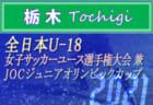 アスルクラロ沼津 ジュニアユース セレクション 9/23.10/3ほか開催!2022年度 静岡県