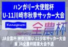 高円宮杯JFA U-15サッカーリーグ2021 関西サンライズリーグ 9/25結果掲載!2部第8節延期試合10/2