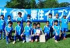 2021年度 マルソーカップ 第19回新潟県キッズサッカー大会U-10 上越地区 優勝は春日SSS!FORTEZZAと2チームが県大会出場