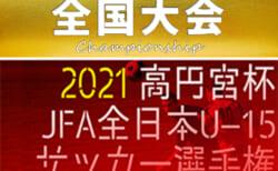 2021年度 高円宮杯JFA全日本U-15サッカー選手権大会 関東・関西リーグ代表決定!地域予選情報まとめました!! 12/11~27開催予定!