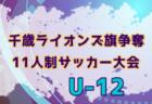 2021年度 第19回 JFA北海道ガールズ・エイト(U-12)サッカー大会 10/2,3結果募集!情報お待ちしています!