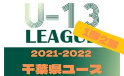 2021-20222 第12回千葉県ユース(U-13)サッカーリーグ1部/2部 リーグ戦表を公開しました!9/21更新!次回日程情報をお待ちしています