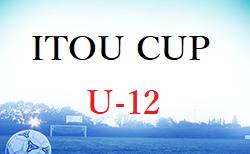 2021年度 第3回 ITOU CUP(U-12)組合せ掲載!10/2.3 開催
