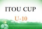 2021年度 第3回 ITOU CUP(U-12)優勝はFC立岩!