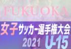 2021年度 高円宮杯U-18サッカーリーグ 徳島県Tリーグ 10/9.10結果掲載!次戦情報お待ちしています!
