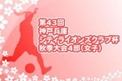 2021年度 第43回 神戸兵庫シティライオンズクラブ杯秋季大会4部(女子)優勝はつつじが丘・横尾!