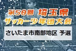 2021年度 第50回 埼玉県サッカー少年団大会 さいたま市南部地区予選 10/16結果速報!