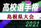 JFA第2回U-15女子サッカーリーグ2021中国 次回10/3開催!