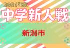 2021年度 JFA第26回全日本U-15女子サッカー選手権大会北海道大会  優勝はリラ・コンサドーレ!