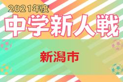 2021年度 第62回 新潟市中学校新人大会 サッカー競技大会(新潟県)結果の情報提供お待ちしております