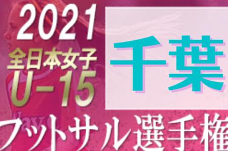 2021年度 JFA 全日本U-15女子フットサル選手権大会 千葉県大会  CANA CRAVOアズーリ決勝進出!10/23準決勝一部結果速報!