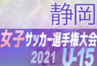 2021年度 第17回静岡県女子ジュニアユースリーグ兼U-15女子リーグ  結果&開催日程、開催有無情報をお待ちしています