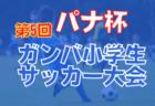 2021年度 第5回パナ杯ガンバ小学生サッカー大会(大阪) 10/23,24開催!組合せ掲載