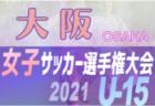 2021年度【8月・9月 奈良県開催のカップ戦まとめ】AVANTI CUP U-10 優勝・準優勝はアミティエ草津①②!