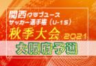 2021年度 関東高校女子サッカー選手権大会 組合せ掲載!! 都県予選情報をまとめました!11/13~21に東京にて開催!情報ありがとうございます!!