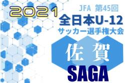 2021年度 JFA 第45回全日本U-12サッカー選手権大会佐賀県大会 10/24結果掲載! 次回日程募集