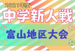 2021年度 第43回富山県中学校選抜体育大会サッカー競技 10/9,10地区大会結果情報募集!