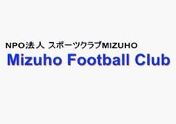 みずほFC ジュニアユース 体験練習会9/27,10/4,18開催! 2022年度 愛知県
