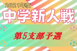 2021年度 第65回東京都【第5支部】中学校サッカー新人戦ブロック大会  2回戦結果掲載!次回10/23
