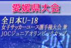 2021 関西クラブユースサッカー選手権(U-15)秋季大会 11/13,14開催!府県予選情報募集中