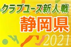 2021年度 静岡県クラブユース(U-14)サッカー新人大会 10/2開幕!情報をお待ちしています!