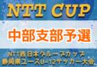 2021年度 第45回全日本U-12サッカー選手権 静岡県大会  中西部支部予選  10/24結果速報!組み合わせ情報募集中!