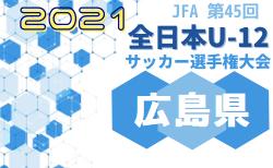 2021年度 JFA 第45回全日本U-12サッカー選手権大会 広島県決勝大会  11/3開幕 組合せ掲載!