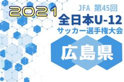 2021年度 JFA 第45回全日本U-12サッカー選手権大会 広島県決勝大会 情報お待ちしています!