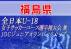 JFA U-12中越サッカーリーグ2021 新潟 優勝は長岡JYFC!全順位掲載