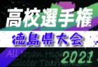 2021年度 第100回全国高校サッカー選手権青森県大会2次予選組合せ表掲載!10/15開催!