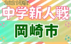 2021年度 岡崎市中学校新人総体 サッカーの部(愛知)組み合わせ掲載!9/29~10/2開催!
