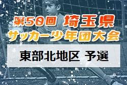 2021年度 第50回 埼玉県サッカー少年団大会 東部北地区予選 10/10結果募集 代表決定戦10/17結果速報!