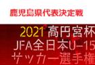 高円宮杯 JFA U-15 サッカーリーグ2021熊本 結果速報!10/16,17