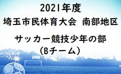 2021年度 さいたま市民体育大会南部地区サッカー競技少年の部Bチーム(埼玉) 準々決勝は11/3