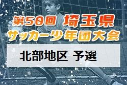 2021年度 第50回 埼玉県サッカー少年団大会 北部地区予選 決勝T結果速報!10/17