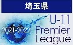 2021‐2022 アイリスオーヤマプレミアリーグ埼玉U-11 8/30時点の結果更新!次回情報お待ちしています!