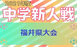 2021年度第16回福井県中学校秋季新人競技大会  優勝は福井工業大学附属福井中!