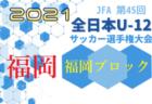 2021年度 JFA第45回全日本U-12サッカー選手権大会 福岡ブロック大会 組合せ掲載!10/9~開催予定