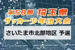 2021年度 第50回 埼玉県サッカー少年団大会 さいたま市北部地区予選 結果速報!10/17